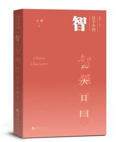 智:汉字中国