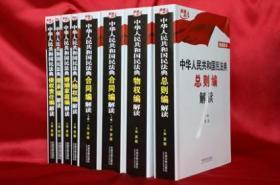 2020中华人民共和国民法典解读全套7册