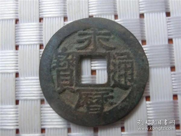 古币 铜钱 永历通 宝 国 古老钱 包浆好,
