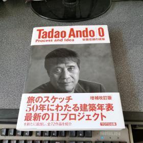 安藤忠雄的建筑0 日文原版 安藤忠雄の建筑0 増补改订版 Tadao Ando 0 Process and Idea