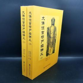 大佛顶首楞严经讲义 (全两册)2015年11月 第二版 第一印