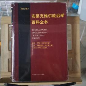 布莱克维尔政治学百科全书