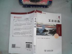 经典名著 大家名作:艾青诗选(素质版)