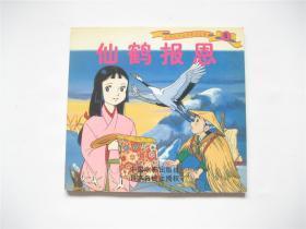 正版   彩图世界经典童话故事(6)   仙鹤报恩   中文版   1版1印   日本白杨社授权