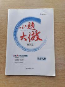 小题大做 拓展篇 数学文科【附详细参考答案】(B177)