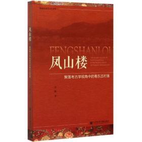 珠海社科学者文库-----凤山楼:聚落考古学视角中的粤东古村落