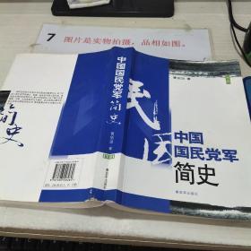 中国国民党军简史  下册