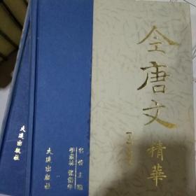 全唐文精华,全六卷