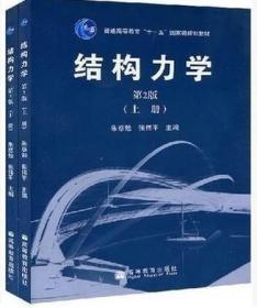 结构力学(上下册)(第2版)