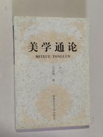 美学通论 大32开 平装本 王旭晓 著 首都师范大学出版社 2000年1版1印 私藏 全新品相