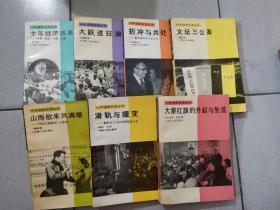 40年国是反思丛书(七本合售)