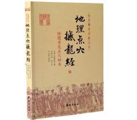 地理点穴撼龙经 故宫藏本术数丛刊 地理风水研究探秘华龄出版社
