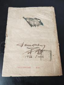 1952年,西北师范大学中文系,手稿一份,盖有西北军政委员会文化部印,共18页36面,大本全一册,自鉴,品如图