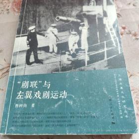 """上海左翼文化研究丛书:""""剧联""""与左翼戏剧运动"""