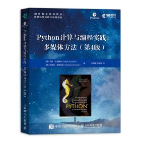 Python计算与编程实践--多媒体方法(第4版国外著名高等院校信息科
