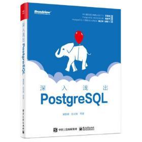 深入浅出PostgreSQL
