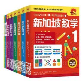 正版 新加坡数学中文版 强势首发 团购价 9-12岁4-6年级套装3册