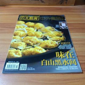 贝太厨房中外食品工业