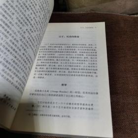 尼采的使命:《善恶的彼岸》绎读
