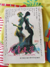 少年文艺1993.8