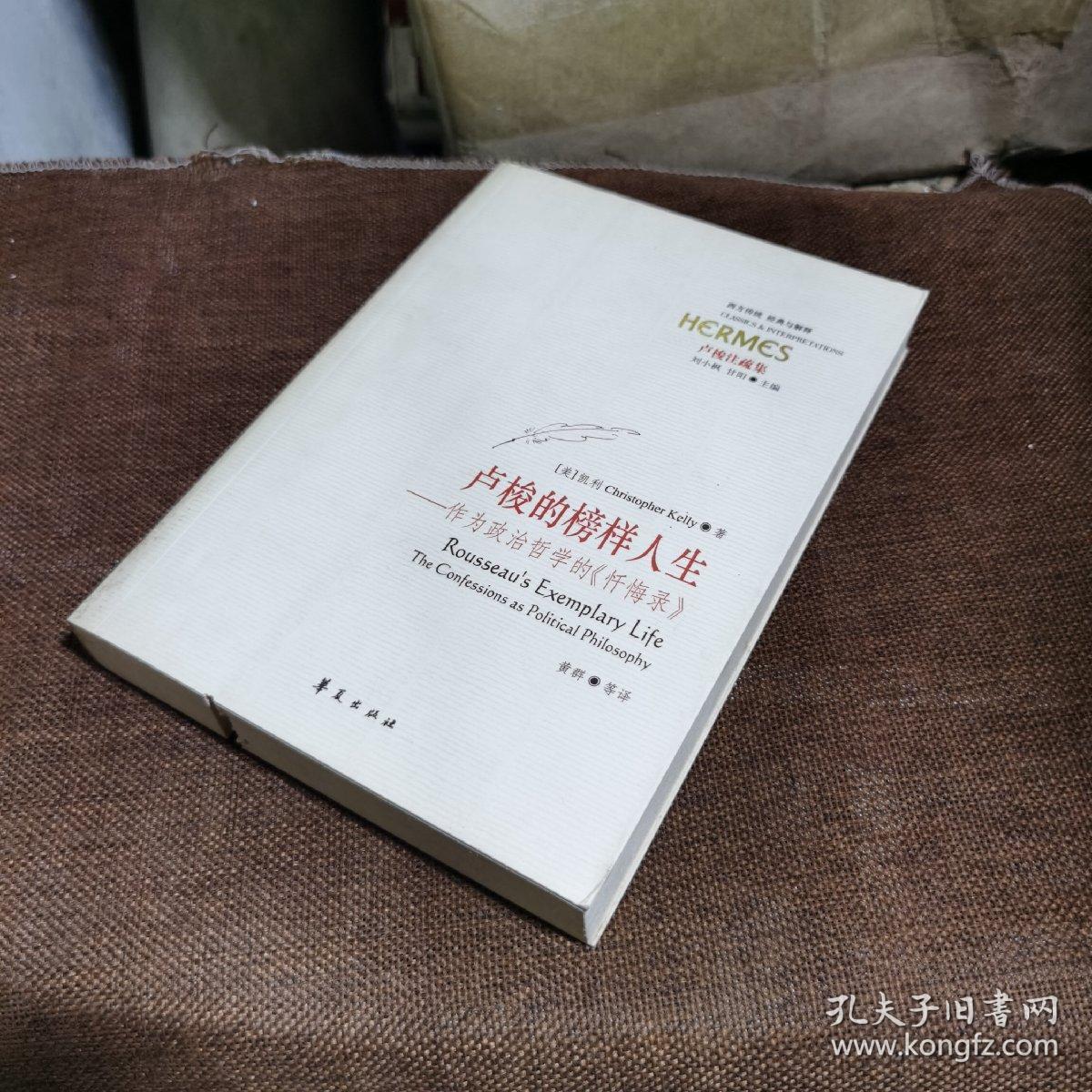 卢梭的榜样人生:作为政治哲学的《忏悔录》