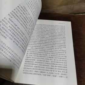 论诗术中篇义疏:亚里士多德注疏集