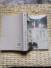 【王健 散文集】玉簪花引—采矿者日记 ====== 2011年7 一版一印