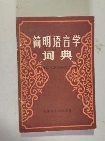 简明语言学词典 大32开 平装本 王钢 著 内蒙古人民出版社 1985年1版1印 私藏