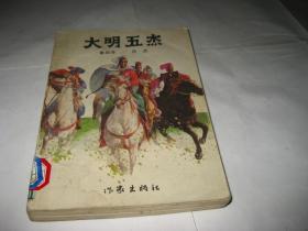 大明五杰K123--32开8.5品,馆藏,89年1版1印