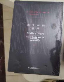 书友到书反馈 甲骨文丛书·斯大林的战争(套装全2册)