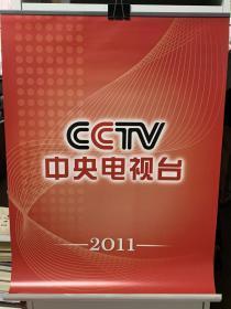 全新 全新 2011年中央电视台主持人挂历