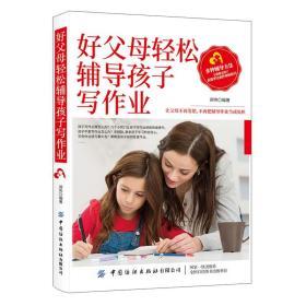 好父母轻松辅导孩子写作业