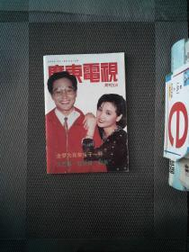 广东电视 周刊308