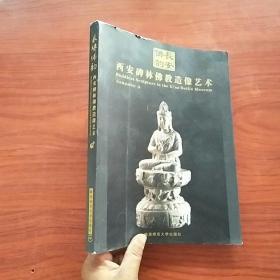 长安佛韵―西安碑林佛教造像艺术