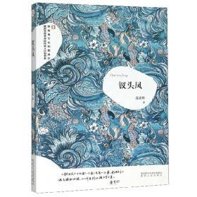 钗头凤/陕西省文化和旅游厅陕西文学艺术创作百人计划书系