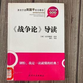 天津经典轻松读:《战争论》导读