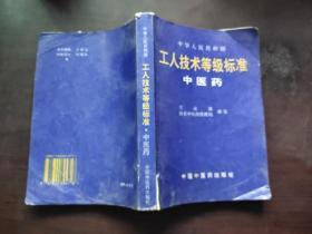 中华人民共和国工人技术等级标准.中医药