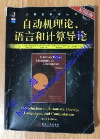 自动机理论、语言和计算导论(原书第3版)(计算机科学丛书) Introduction to Automata Theory, Languages, and Computation (Third Edition) 9787111240358