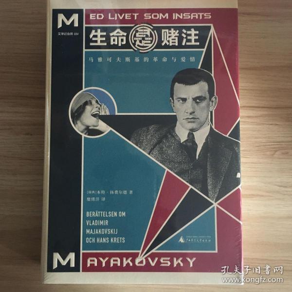 生命是赌注Mayakovsky:ALifeatStake