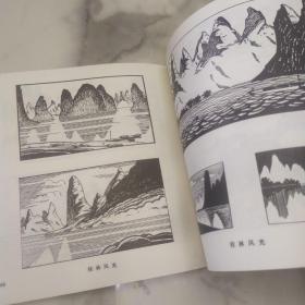 《风景名胜图案》画册