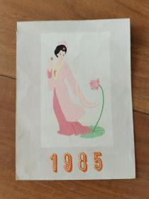 1985年年历画原稿侍女彩色画稿