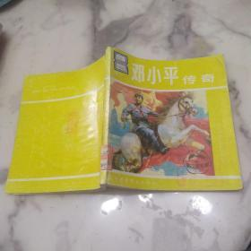 革命领袖人物连环画丛书《邓小平传奇》