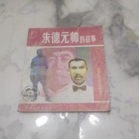 革命领袖人物连环画丛书《朱德元帅的故事》