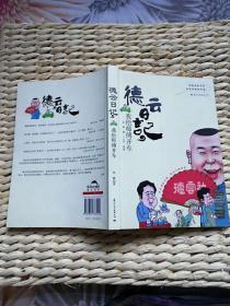 【珍罕 郭德纲  签名】 德云日记:我给师傅开车 ==== 2008年2月 一版一印
