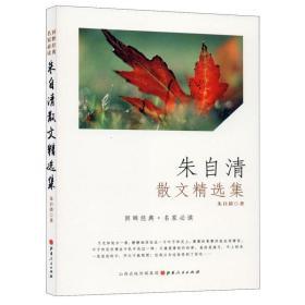 朱自清散文精选集(散文集)