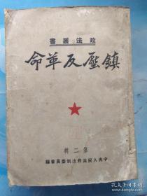 政法丛书 镇压反革命 (第二辑)
