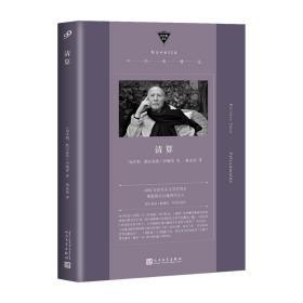 中经典精选:清算(2002年诺贝尔文学奖得主、奥斯维辛灵魂的代言人凯尔泰斯·伊姆雷的中篇代表作。)