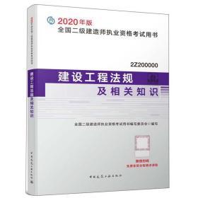 建设工程法规及相关知识(2Z200000)/2020年版全国二级建造师执业资格考试用书