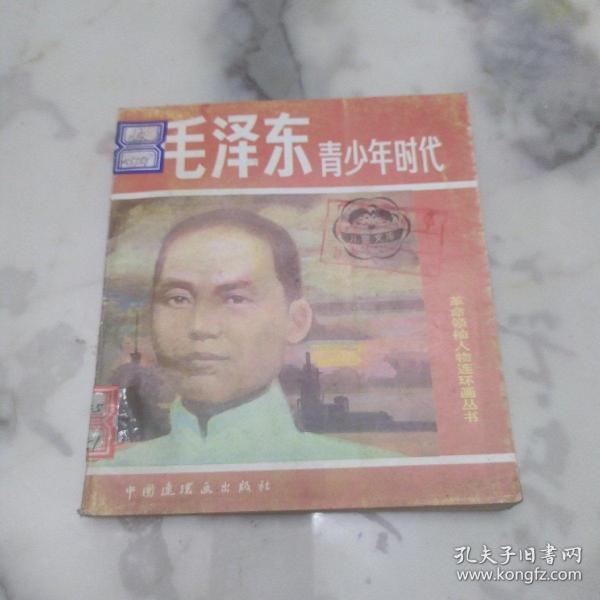 革命领袖人物连环画丛书 《毛泽东青少年时代》