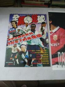 全能足球创刊号:有海报
